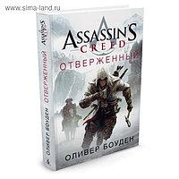 Assassin's Creed. Отверженный. Боуден О.
