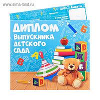 Диплом выпускника детского сада, игрушки, 15 х 13,2 см