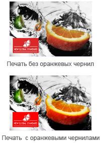 Оранжевые чернила Mimaki SS21