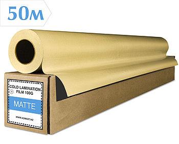 Ламинат 1.27*50M МАТОВЫЙ (100гр.)