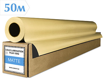 Ламинат матовый (1,27м х50м) (100гр.)