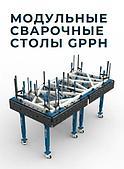 Модульные сварочные столы GPPH