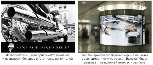 Mimaki CJV150-75/107/130/160: пример использования металлизированных чернил Silver для спецэффектов