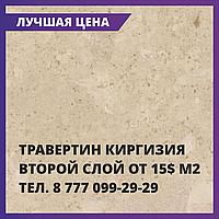 """Травертин, 2 (второй) слой Киргизия """"Сары-Таш"""", цвет бежевый"""