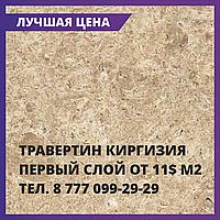 """Травертин """"Сары-Таш"""" первый слой, цвет бежево-коричневый, Киргизия"""