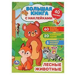 Умка Большая книга с наклейками «Лесные животные», 40 Наклеек