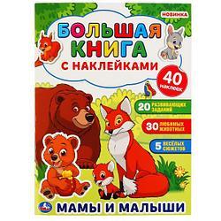 Умка Большая книга с наклейками «Мамы и Малыши», 40 Наклеек