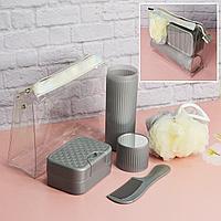 Банный дорожный набор 5 предметов (футляр для зубной щетки, вехотка, мыльница, расческа, косметичка) серый