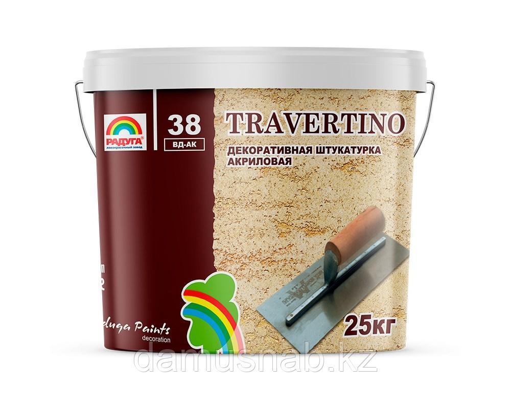Декаративная штукатурка Travertino Радуга 25 кг