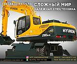 Экскаватор Hyundai R210W-9, фото 3
