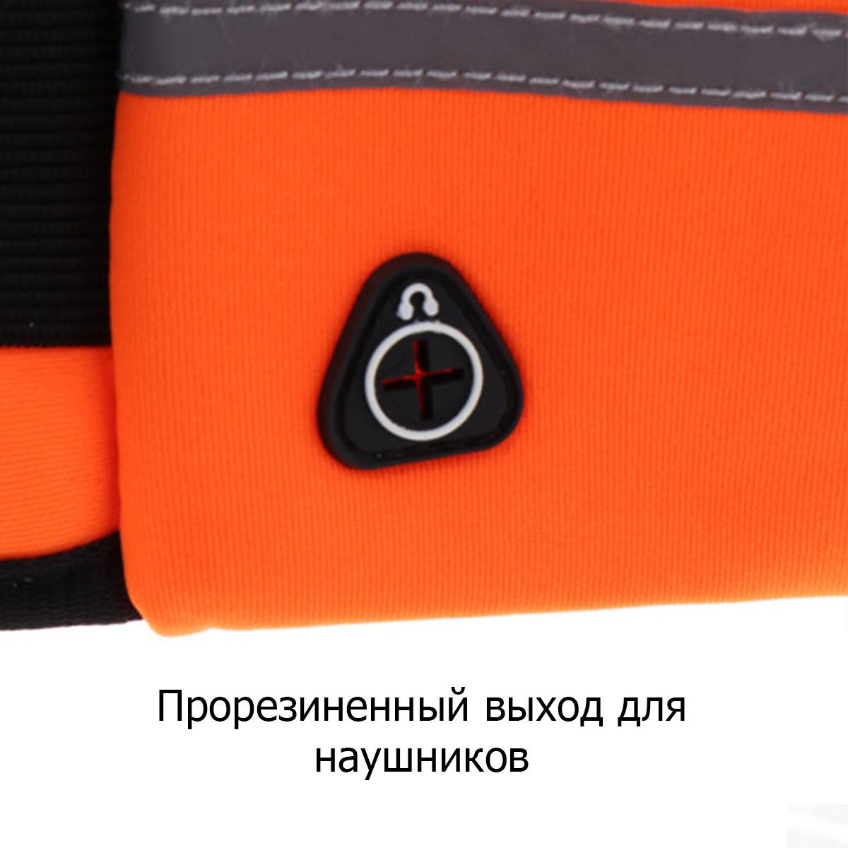 Сумка спортивная поясная для телефона оранжевая - фото 7
