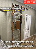 Шведская стенка LUXURY 1 (Inox + wood)