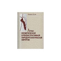 Атлас косметической и реконструктивной пародонтологической хирургии. Эдвард Коэн