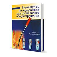 Руководство по эндодонтии для стоматолога общей практики. Мартин Троуп, Джилберто Дебелян