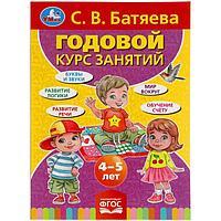 Годовой курс занятий 4-5 лет, Батяева С.В.
