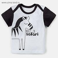 "Футболка Крошка Я ""Safari"", белый, р.22, рост 62-68 см"