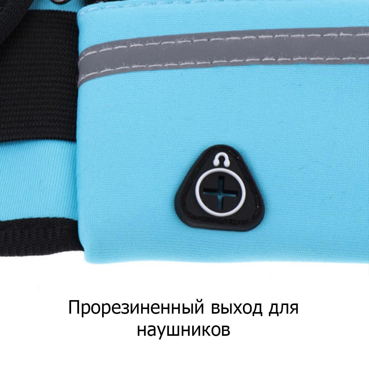 Сумка спортивная поясная для телефона голубая - фото 7