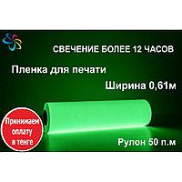 Фотолюминесцентная пленка для печати, послесвечение более 12 часовая,в рулонах 50 п.м, ширина 0,61м
