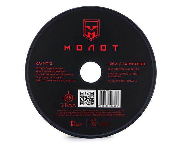 Кабель акустический Молот МТ12