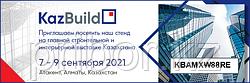 Приглашаем на выставку Kazbuild 2021
