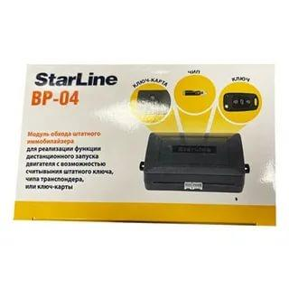 Обходчик имобилайзера Starline BP-04