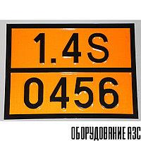"""Табличка ДОПОГ - """"Детонаторы не электрические для взрывных работ"""" (UN0456)"""