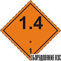 """Знак """"Подкласс 1.4. """"Взрывчатые вещества"""""""