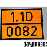 """Табличка ДОПОГ - """"Взрывчатое вещество бризантное, тип В"""" (UN0082)"""