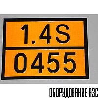 """Табличка ДОПОГ - """"Детонаторы не электрические для взрывных работ"""" (UN0455)"""