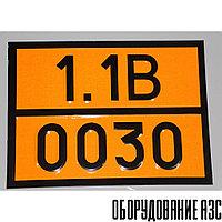 """Табличка ДОПОГ - """"Детонаторы электрические для взрывных работ"""" (UN0030)"""