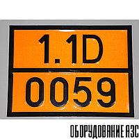 """Табличка ДОПОГ - """"Заряды кумулятивные без детонатора"""" (1.1D-0059)"""