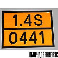 """Табличка ДОПОГ - """"Заряды кумулятивные без детонатора"""" (UN0441)"""