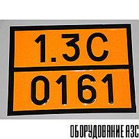 """Табличка ДОПОГ - """"Порох бездымный"""" (UN0161)"""