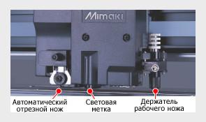 Mimaki CG-FXII Plus: многофункциональный рабочий модуль