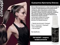 Сыворотка для волос Кристаллы блеска Concept Professionals Top Secret Crystal Serum, фото 1