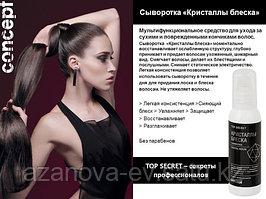 Сыворотка для волос Кристаллы блеска Concept Professionals Top Secret Crystal Serum