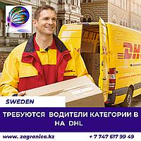 Требуются водители категории В в DHL/Швеция