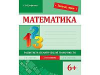 Золотая серия. Математика. Развитие математической грамотности. 2-я ступень. 6+