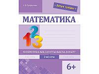 Алтын топтама. Математика. Математикалық сауаттылықты дамыту. 2-ші саты. 6+