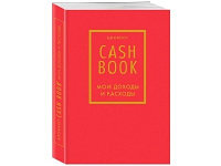 CashBook. Мои доходы и расходы (красный)