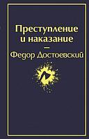 Книга Преступление и наказание Федор Достоевский