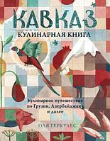 Кавказ кулинарная книга Оля Геркулес