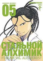 Аракава Х.: Стальной Алхимик. Кн. 5