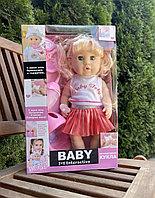 Интерактивная кукла Baby Interactive