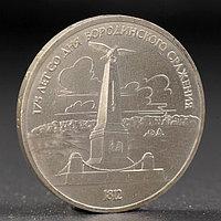 """Монета """"1 рубль 1987 года Бородино. Обелиск."""