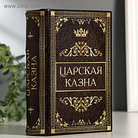 """Сейф-книга """"Царская казна"""", 5.7х13х18 см, ключевой замок"""