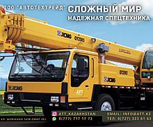 Автокран XCMG QY25K-1