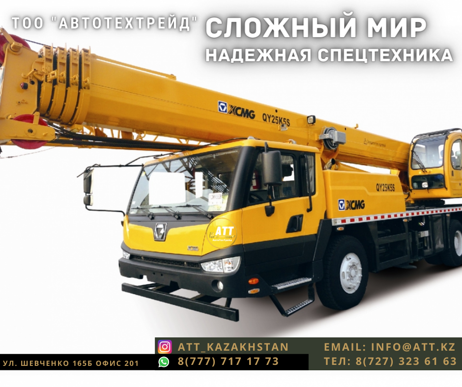 Автокран XCMG QY25K-II