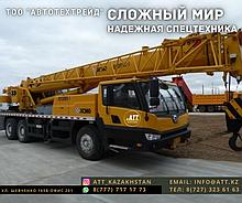 Автокран QY70K