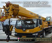Автокран XCMG QY50K-II
